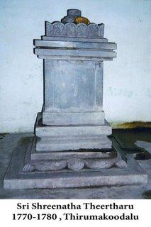 Srinatha theertharu