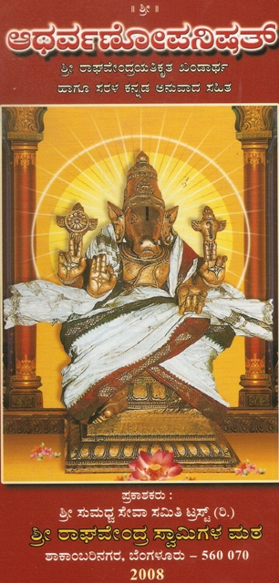 Atharvana Upanishat