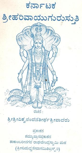 Karnataka Harivayustuti