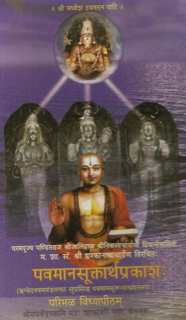 Pavamana Sooktartha prakasha