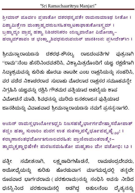 Ramacharitya-Manjari-Kannada-page-001