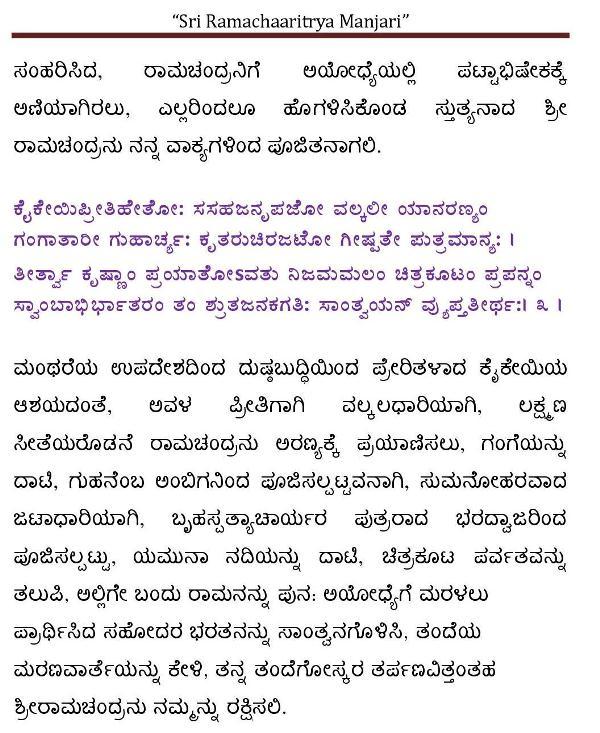 Ramacharitya-Manjari-Kannada-page-002