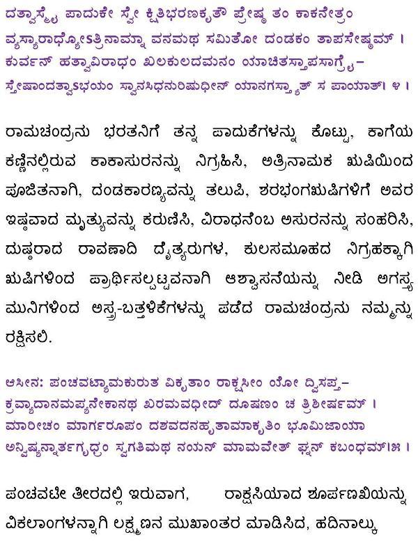 Ramacharitya-Manjari-Kannada-page-003
