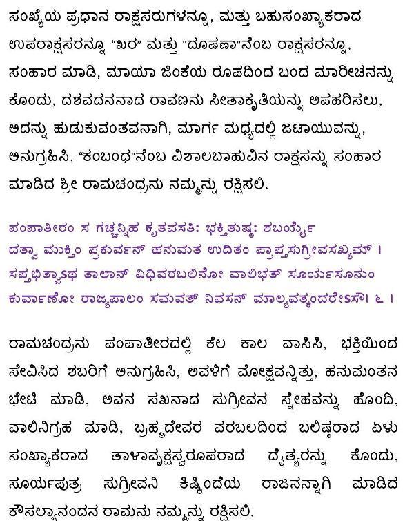 Ramacharitya-Manjari-Kannada-page-004