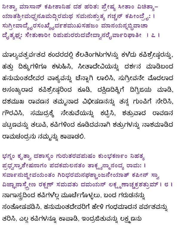 Ramacharitya-Manjari-Kannada-page-005