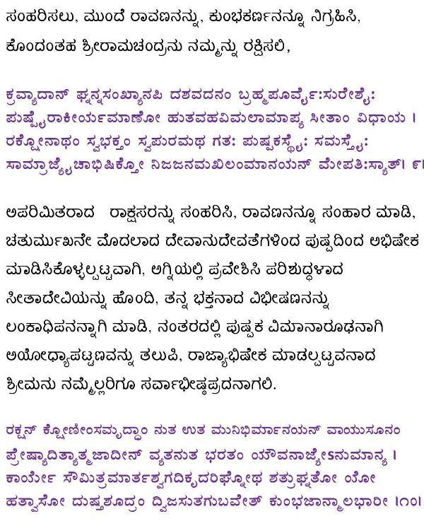 Ramacharitya-Manjari-Kannada-page-006