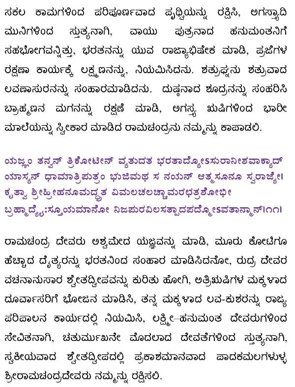 Ramacharitya-Manjari-Kannada-page-007