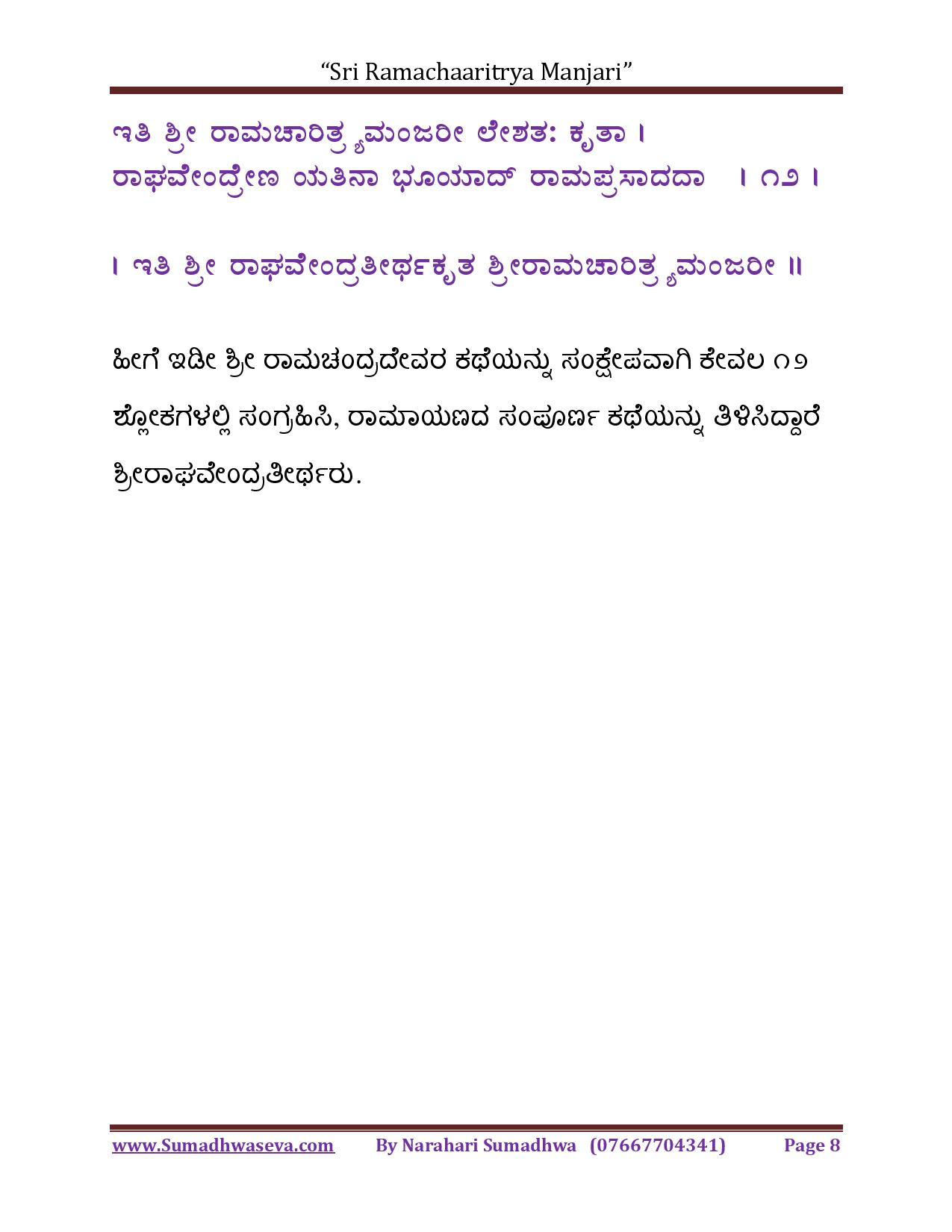 Ramacharitya-Manjari-Kannada-page-008